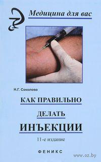Как правильно делать инъекции. Н. Соколова