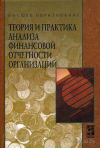 Теория и практика анализа финансовой отчетности организаций