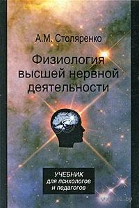 Физиология высшей нервной деятельности. Алексей Столяренко