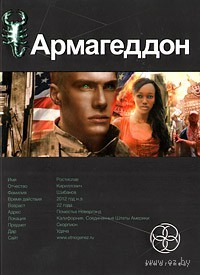 Армагеддон. Крушение Америки (книга первая). Юрий Бурносов