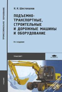 Подъемно-транспортные, строительные и дорожные машины и оборудование. Константин Шестопалов
