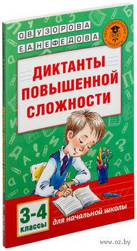 Диктанты повышенной сложности. 3-4 классы. Ольга Узорова, Елена Нефедова