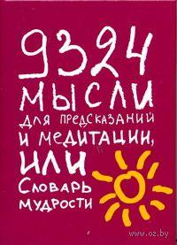 9324 мысли для предсказаний и медитации, или Словарь мудрости