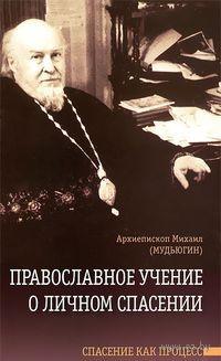Православное учение о личном спасении. Спасение как процесс. Архиепископ Михаил Мудьюгин