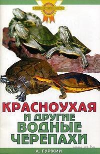 Красноухая и другие водные черепахи. Александр Гуржий