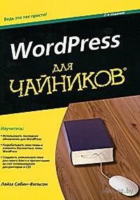 """WordPress для """"чайников"""""""