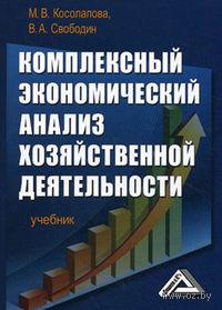 Комплексный экономический анализ хозяйственной деятельности. Марина Косолапова, Валентин Свободин