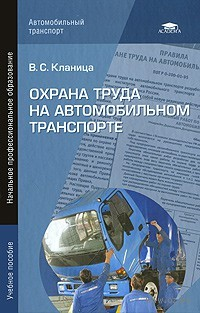 Охрана труда на автомобильном транспорте. Василий Кланица