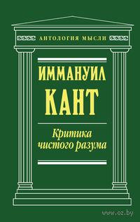 Критика чистого разума. Иммануил Кант
