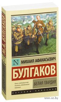 Белая гвардия (м). Михаил Булгаков