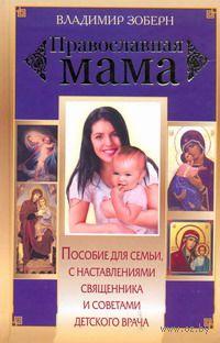Православная мама. Владимир Зоберн