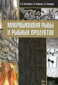Микробиология рыбы и рыбных продуктов. Н. Долганова, Е. Першина