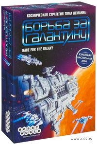 Борьба за галактику (новое издание)