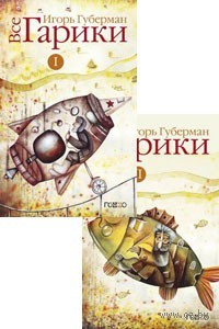 Все гарики (в 2 томах + 2 CD)
