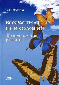 Возрастная психология. Феноменология развития. Валерия Мухина