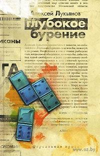 Глубокое бурение. Алексей Лукьянов