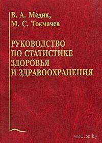 Руководство по статистике здоровья и здравоохранения. Михаил Токмачев, Валерий Медик