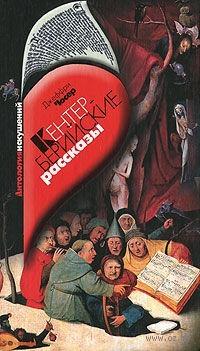 Кентерберийские рассказы. Джеффри Чосер