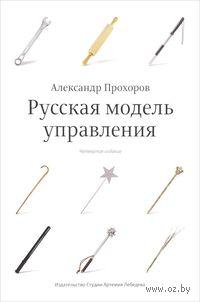 Русская модель управления. А. Прохоров