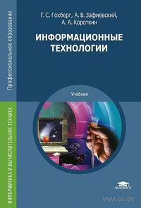 Информационные технологии. Г. Гохберг, А. Зафиевский, А. Короткин