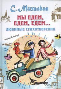 Мы едем, едем, едем.... Сергей Михалков
