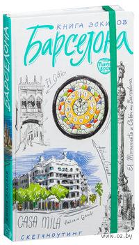 Барселона. Книга эскизов. Искусство визуальных заметок