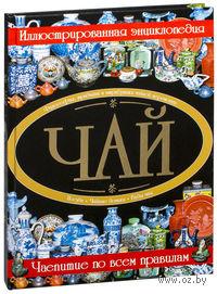 Чай. Иллюстрированная энциклопедия. Валентина Малевич