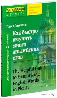 Как быстро выучить много английских слов. Павел Литвинов