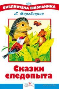 Сказки следопыта. Георгий Скребицкий