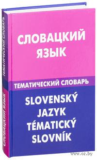 Словацкий язык. Тематический словарь. Екатерина Фурсина