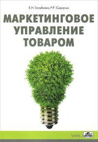 Маркетинговое управление товаром. Евгения Голубкова, Роман Сидорчук