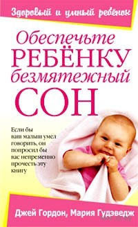 Обеспечьте ребенку безмятежный сон. Джон Гордон