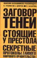 Заговор теней. Стоящие у престола. К. Утолин, О. Шевчук, Лариса Базарова