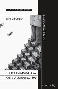 Гипограмматика.