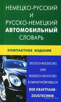 Немецко-русский и русско-немецкий автомобильный словарь. Владимир Богданов, Владимир Надеждин