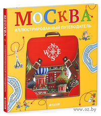 Москва. Иллюстрированный путеводитель. Федор Дядичев