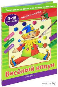 Веселый клоун. Творческие задания для самых маленьких. 9-18 месяцев. Светлана Погодина