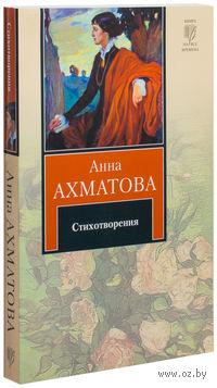 Анна Ахматова. Стихотворения (м)