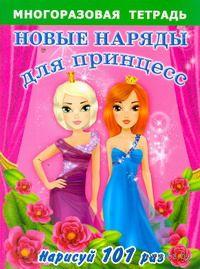 Новые наряды для принцесс. Катя Матюшкина