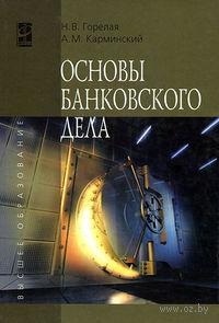 Основы банковского дела. Н. Горелая, Александр Карминский