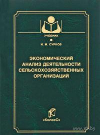 Экономический анализ деятельности сельскохозяйственных организаций. И. Сурков