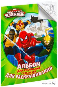 Marvel. Человек-паук. Альбом для рисования и раскрашивания