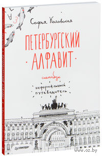 Петербургский алфавит. Скетчбук
