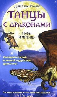 Танцы с драконами. Мифы и легенды