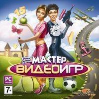 Мастер Видеоигр