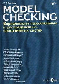 MODEL СHECKING. Верификация параллельных и распределенных программных систем (+ CD)