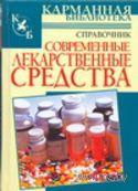 Современные лекарственные средства. И. Павлов
