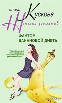 Фантом банановой диеты. Алина Кускова