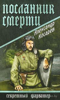 Посланник смерти. Александр Косарев