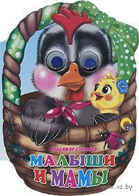 Малыши и мамы. Владимир Степанов
